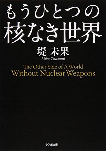 もうひとつの核なき世界 (小学館文庫)の詳細を見る