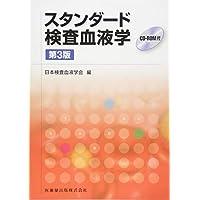 スタンダード検査血液学 第3版 CD-ROM付