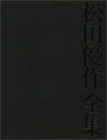 限定版 松田美由紀完全プロデュース  「松田優作全集」
