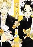 黒の太陽 銀の月 (5) (ウィングス・コミックス)