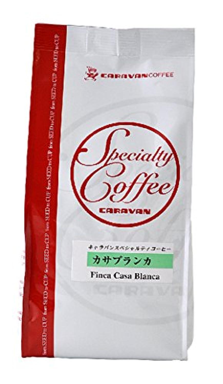 キャラバンコーヒー スペシャルティ カサブランカ 200g(豆)