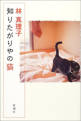 知りたがりやの猫の詳細を見る