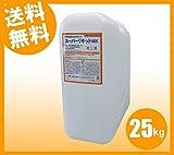 業務用食器洗浄機 スーパーリキッドMK 25kgタイプ