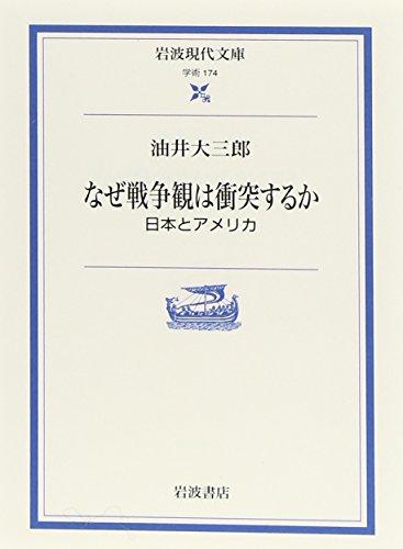 なぜ戦争観は衝突するか―日本とアメリカ (岩波現代文庫)の詳細を見る