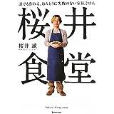 桜井食堂―誰でも作れる、ほんとうに失敗のない家族ごはん (マーブルブックス)