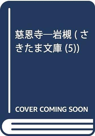 慈恩寺―岩槻 (さきたま文庫 (5))