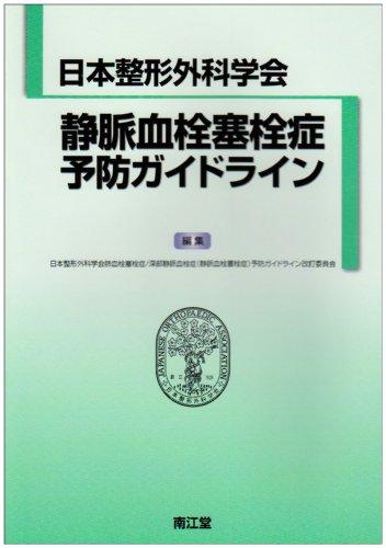 日本整形外科学会静脈血栓塞栓症予防ガイドライン