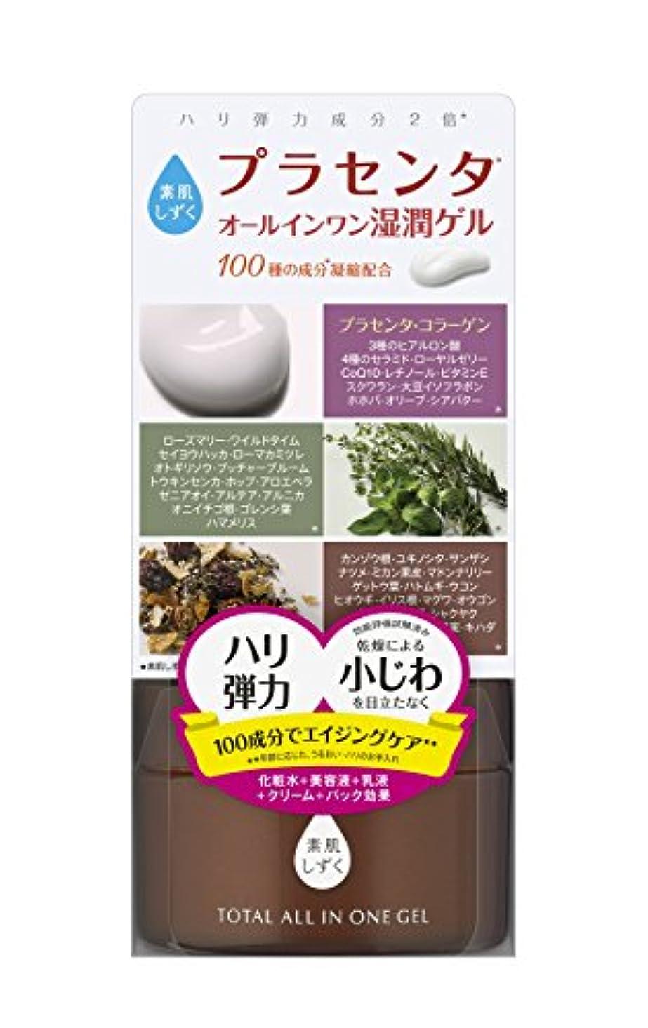 珍しい湿気の多い褐色素肌しずく 高保湿ゲル(本体) 100g