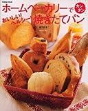 ホームベーカリーでカンタンおいしい!ヘルシー!焼きたてパン―無添加パンが手軽にできる! (Gakken mook)