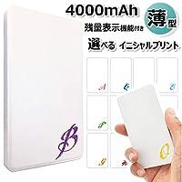 薄型モバイルバッテリー PSEマーク対応 【Q】【水色】 カラーイニシャル 4000mAh スマホ充電