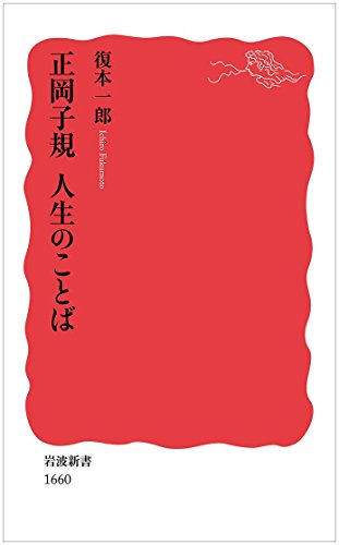 正岡子規 人生のことば (岩波新書)