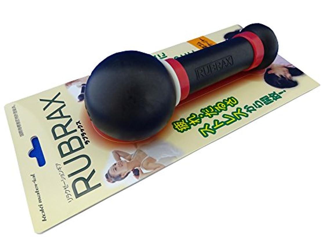 コーキマテリアル リラクゼーションギア RUBRAX(ラブラックス)