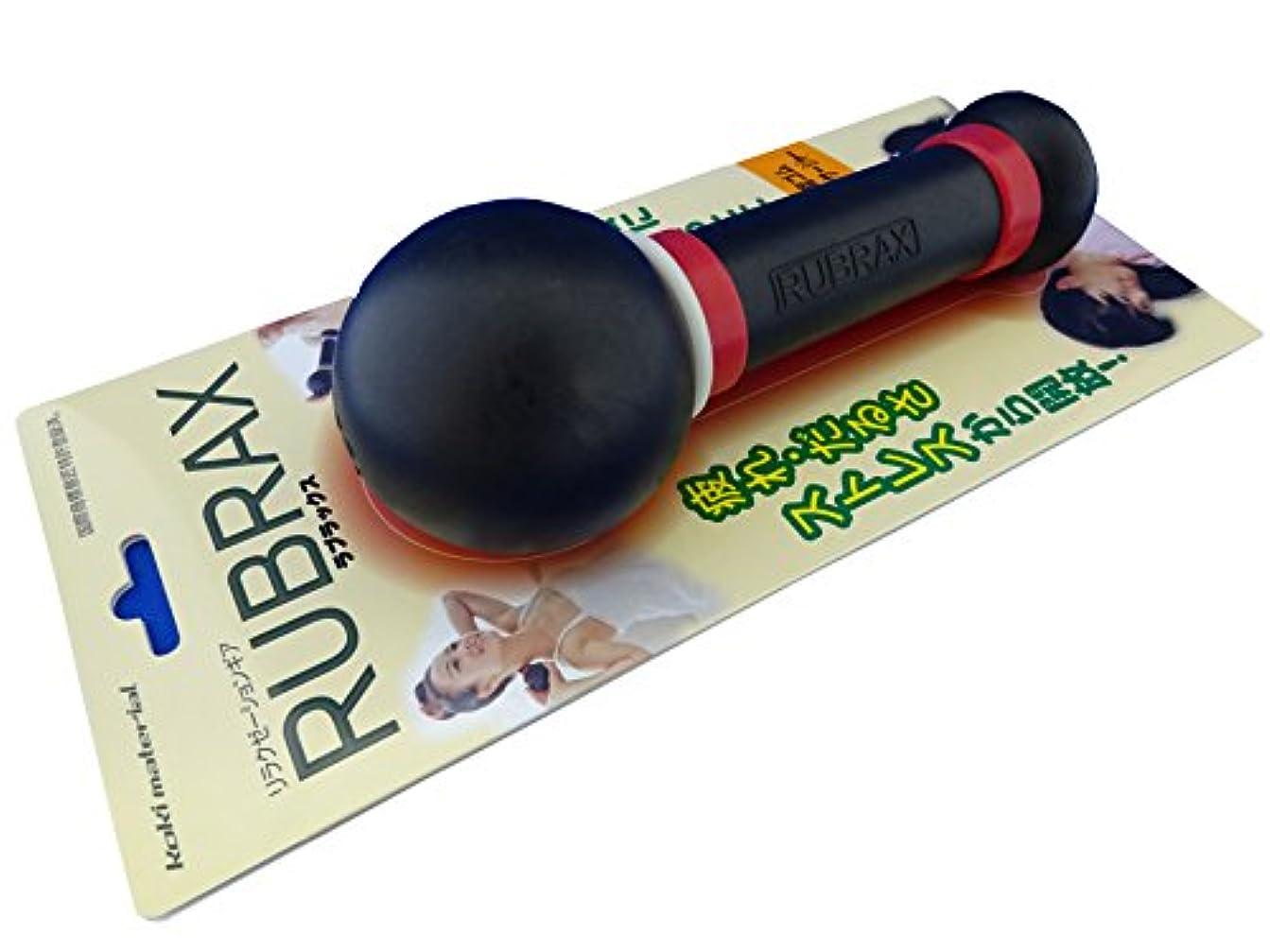 大洪水放棄するひねりコーキマテリアル リラクゼーションギア RUBRAX(ラブラックス)