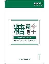 糖質制限ダイエット専用サプリ『糖質博士』【栄養機能食品(ビタミンB1)】 30日分