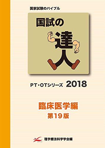 国試の達人 PT・OTシリーズ 2018~臨床医学編~第19版