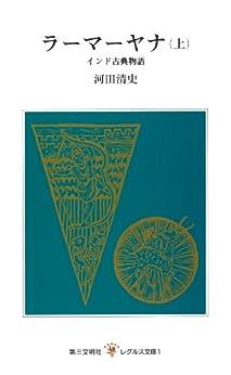 [河田清史]のラーマーヤナ(上) (レグルス文庫)