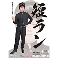 【コスプレ】学ラン 木更津 短ラン ds-1413579 [並行輸入品]