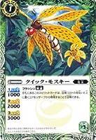 バトルスピリッツ クイック・モスキー/剣刃編 光輝剣武(BS21)/シングルカード/BS21-019