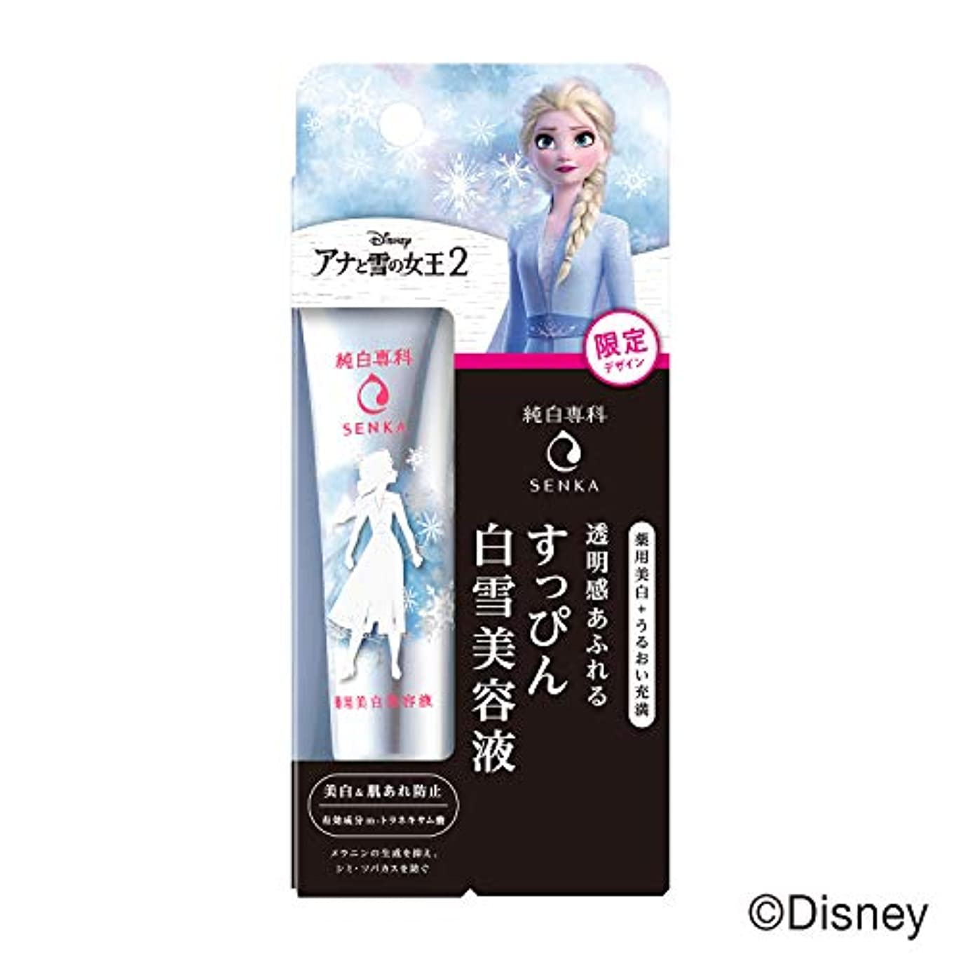 数字キャプテンモニカ専科純白専科 すっぴん白雪美容液 ディズニー映画『アナと雪の女王2』限定デザイン美容液本体