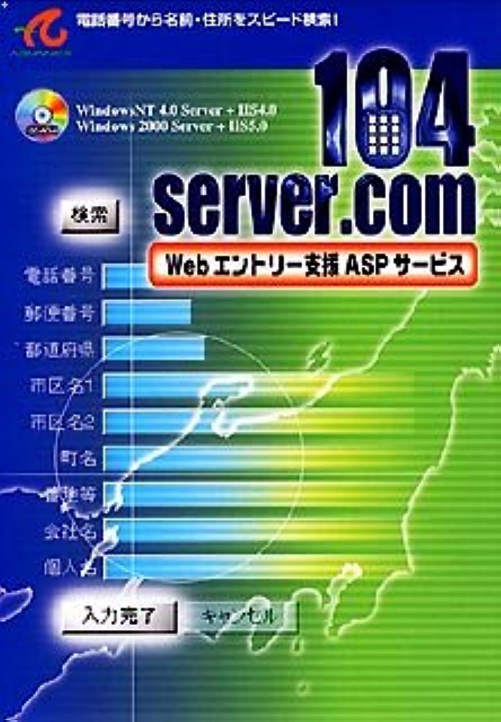 104Server.com スーパーパッケージ