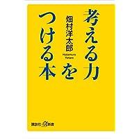 考える力をつける本 (講談社+α新書)