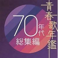青春歌年鑑 70年代総集編