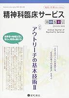 精神科臨床サービス 第18巻4号〈特集〉アウトリーチの基本技術 II