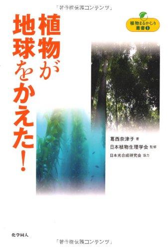 植物が地球をかえた! (植物まるかじり叢書 1)の詳細を見る