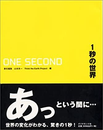 1秒の世界 GLOBAL CHANGE in ONE SECOND