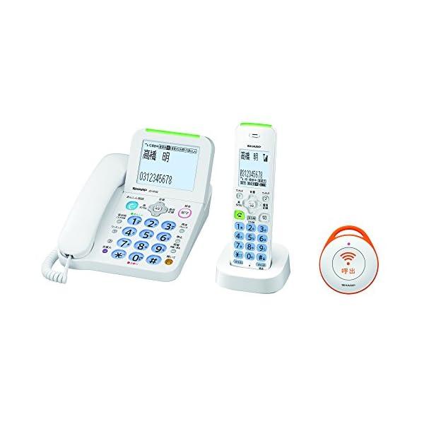 シャープ デジタルコードレス電話機 子機1台 緊...の商品画像