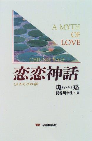 恋恋神話―ふたたびの春