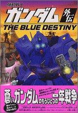 機動戦士ガンダム外伝 THE BLUE DESTINY (KCデラックス)の詳細を見る