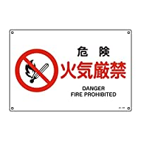 緑十字 JIS安全標識 JA-124 危険 火気厳禁 L 391124