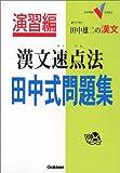 田中雄二の漢文漢文速点法田中式問題集 (大学受験V BOOKS―演習編)