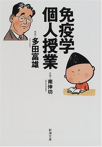 免疫学個人授業 / 多田 富雄,南 伸坊