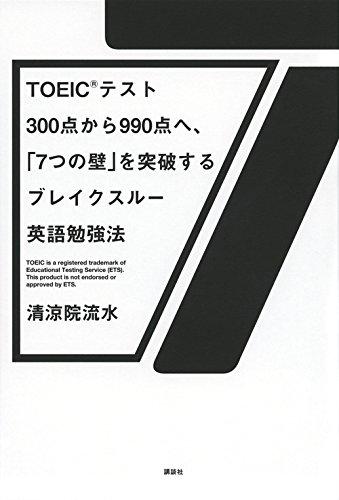 TOEIC(R)テスト300点から990点へ、「7つの壁」を突破するブレイクスルー英語勉強法の詳細を見る