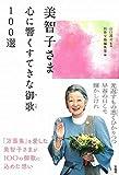美智子さま 心に響くすてきな御歌 100選