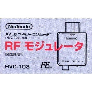 RFモジュレータ (NEWファミコン用)