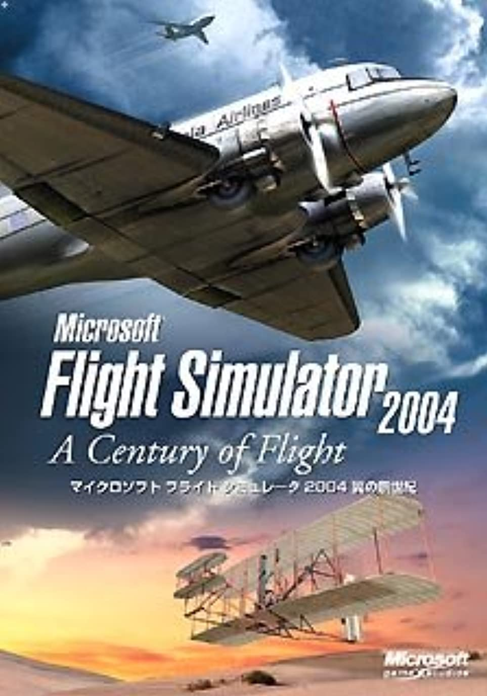 Microsoft Flight Simulator 2004 通常パッケージ