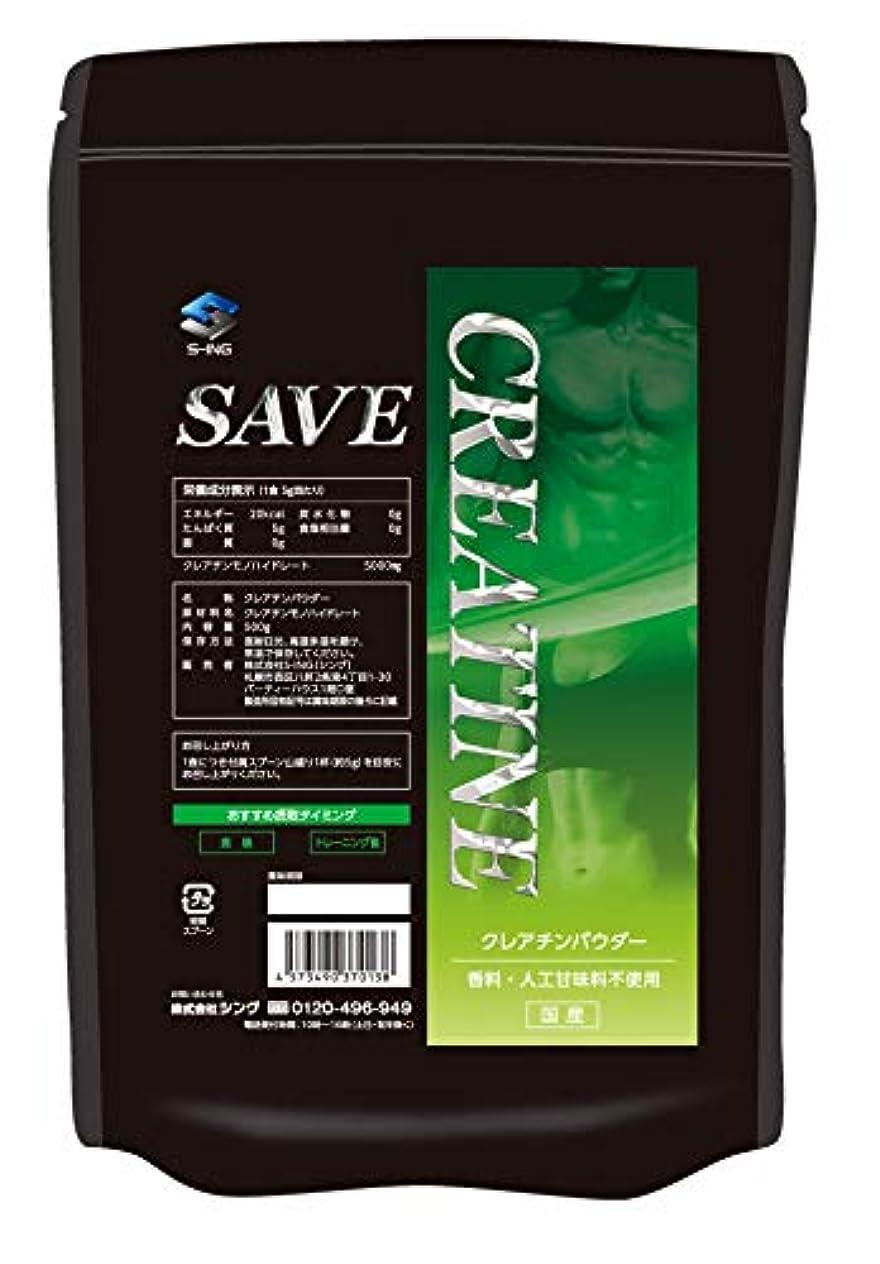 流行柔らかい必要ないSAVE クレアチンパウダー (500g) 国産
