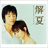 映画「解夏」オリジナルサウンドトラック
