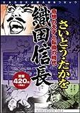 織田信長―奇想の天才と転換の時代 (KADOKAWA絶品コミック)