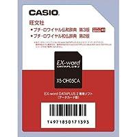 CASIO EX-word DATEPLUS専用ソフト XS-OH05CA プチロワイヤル仏和/和仏辞典(データカード版・音声データ収録)