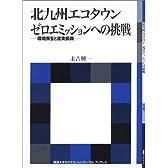 北九州エコタウン ゼロエミッションへの挑戦―環境保全と産業振興 (国連大学ゼロエミッションフォーラムブックレット)