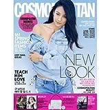 韓国雑誌 COSMOPOLITAN(コスモポリタン)2017年 3月号 (JYJ-KIM JAEJOONG/画報,記事掲載)