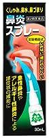 【第2類医薬品】スットトース点鼻薬 30mL ×4