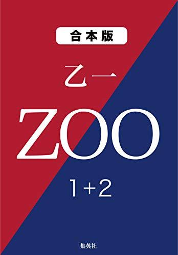 [画像:ZOO 1+2 (集英社文庫)]