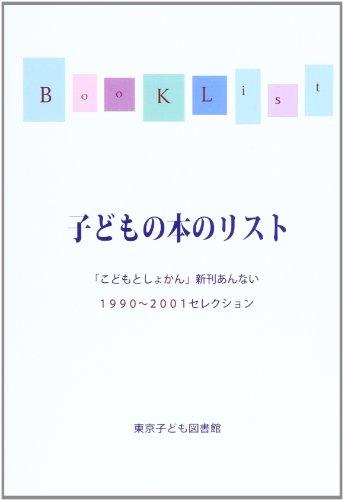 子どもの本のリスト―「こどもとしょかん」新刊あんない1990~2001セレクションの詳細を見る