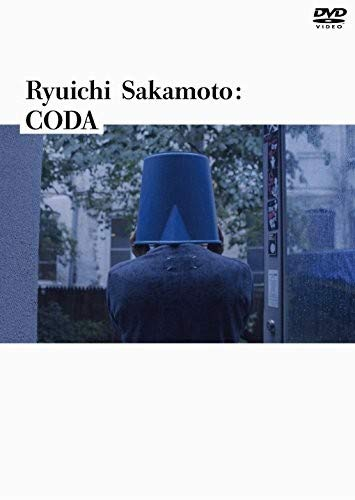 Ryuichi Sakamoto:CODA スタンダードエディション [DVD]