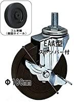 キャスター:東正車輌ゴールドキャスター:ネジ込車輪:100mmゴム(樹脂ホイール)ストッパー付(ねじ:U1/2×20山):EAA-100NR-S-U1/2×20山